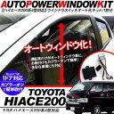 ハイエース 200系 4型 パワーウインドウオート化ユニット オートウインドウユニット 標準/ワイドボディ