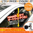 パワーウインドウオート化ユニット トヨタ/ホンダ/日産/ダイハツ車用 オートウインドウユニット/パワーウィンドウスイッチ