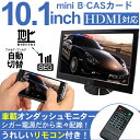 フルセグ オンダッシュモニター 10.1インチ/HDMI接続 地デジ/ワンセグ LED液晶 テレビ FMトランスミッター搭載/12V mini B-CASカード付き 20P23Aug15