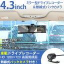 ドライブレコーダ搭載 ルームミラーモニター バックカメラ付き/ワイヤレス 4.3インチ Gセンサー搭載 FULL HD 車載用バックモニター