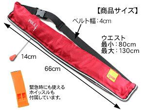 ライフジャケット大人用/男女兼用インフレータブルウエストベルトタイプ/自動膨張式海救命胴衣