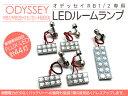 オデッセイ RB1/RB2 LEDルームランプ セット ホンダ/HONDA 室内灯 内装 パーツ