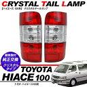 ハイエース 100系 テールランプ/テールライト クリスタル仕様 赤/白/赤