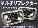 ヘッドライト シールドビーム リフレクター付 角型 H4バルブ使用 汎用