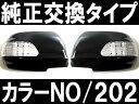 ノア/ヴォクシー60 AZR60G/AZR65G 純正交換タイプ LEDウィンカー付 ドアミラーカバー 純正色202 前期用/2001年11月〜2004年8月【ES002】