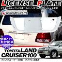 ランドクルーザー100 ランクル100 バック ドア ガーニッシュ 057 パール & メッキ プレート 背面タイヤなし車 用  L1007