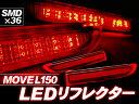 送料無料 ムーヴ リフレクター LED ライト レッド ムーブ L150 系【R5005】