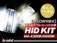 HIDキット H4 Hi/Lo切替 ツインバーナー 6000K/4300K 55W ダブルソレノイド式 薄型デジタルバラスト