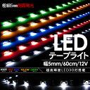 LEDテープライト/モールライト 極細5mm 5色 12V 60cm
