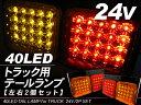 LED テールランプ/トラックテール 40灯/065 12V/24V 左右セット 【TR003】