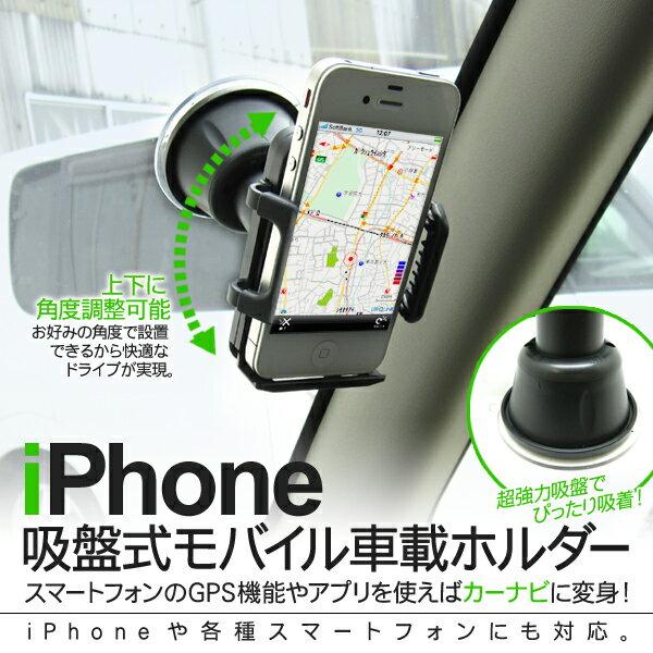 送料無料 車載用 携帯電話 モバイルホルダー 【2000円ポッキリ】...:auc-kkac:10020153