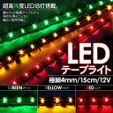 LEDテープライト/モールライト 極細 4mm/15cm LED18灯 常時点灯タイプ 12V【1000円ポッキリ】