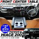 ハイエース 200系 フロントセンターテーブル/アームレスト付き 標準/ワイドボディ/DX 1型/2型/3型前期/3型後期