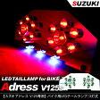 NEWアドレスV125S LEDテールライト/バイクテール ナンバー灯付き 2灯式/丸型
