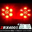 ZRX400/2 ZRX1100 ZRX1200 LEDテールライト/バイクテール ナンバー灯付き 2灯式/丸型