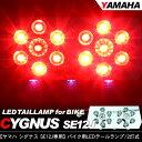 シグナスX SE12J LEDテールライト/バイクテール ナンバー灯付き 2灯式/丸型