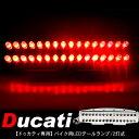 ドゥカティ400SS/900SS/400F3/750F1 LEDテールランプ/バイクテール/ブレーキランプ ナンバー灯付き 2灯式