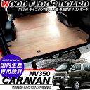 NV350キャラバン フロアボード/ラゲッジルーム用 木製ボード フロアガード/E26系 【20