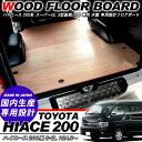 ハイエース 200系 4型 フロアボード/ラゲッジルーム用 木製ボード 標準ボディ