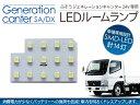 ジェネレーションキャンター SA/DX LEDルームランプ 23LED 三菱ふそう 24V/トラックパーツ 【3000円ポッキリ】