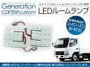 ジェネレーション キャンターカスタム SA/DX LEDルームランプ 40LED 三菱ふそう 24V/トラックパーツ【3000円ポッキリ】