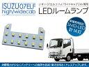 いすゞ 07エルフ ハイキャブ/ワイドキャブ LEDルームランプ 14LED 24V/トラックパーツ 【3000円ポッキリ】
