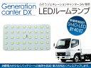 ジェネレーションキャンターDX LEDルームランプ 40LED 三菱ふそう 24V/トラックパーツ【3000円ポッキリ】