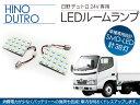 日野 デュトロ LEDルームランプ 38LED 24V/トラックパーツ 【3000円ポッキリ】