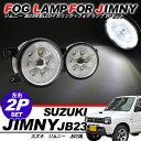 ジムニー JB23系 LEDフォグランプ/イカリング プロジェクターフォグ 36W 左右セット/JB23W