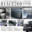 ハイエース 200系 シートカバー/セカンドフロアレザーカバー/セカンドシート移動キット 3点セット