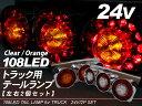 LED テールランプ/トラックテール 3連/丸型タイプ 12V/24V