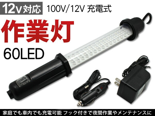 作業灯 LED ワークライト/ハンディライト 充電式/60灯タイプ...:auc-kkac:10000013