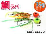 鯛ラバ タイラバ 鯛カブラ 遊動式 35g/1個 ルアー タイカブラ