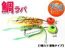 鯛ラバ/タイラバ/鯛カブラ 遊動式/95g