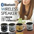 Bluetooth スピーカー ワイヤレス ポータブルスピーカー/充電用シガーソケット付き iPhone6/iPhone6 Plus/iphone5s/5c/各種スマホ 【3000円ポッキリ】