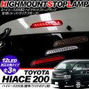 ハイエース 200系 レジアスエース LEDハイマウントストップランプ 標準/ワイドボディ LED12灯/純正交換タイプ 外装 カスタム パーツ