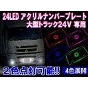 LED アクリルナンバープレート 2色点灯/24V/大型車用 全4タイプ
