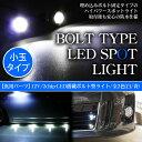 LED デイライト/プロジェクタースポットライト 18mm 埋め込みボルトタイプ/ハイパワーLED搭載 2個セット 【P0223-25】