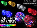 LEDバスマーカー/サイドマーカー トラック用 24V 16LED/2個セット 【2000円ポッキリ】
