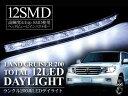 ランクル200系 前期/後期 LED デイライト ホワイト/SMD 12灯