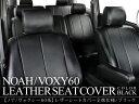 ノア 60系/ヴォクシー 60系 シートカバー/レザー仕様 8人乗り用 1台分セット ブラック