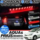 プリウス 30/プリウスα/アクア LED ハイマウントストップランプ/ブレーキランプ LEDバー搭載 ZVW30/ZVW40