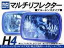 角型 シールドビーム リフレクター付 ブルーレンズ H4【R6205】