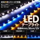 側面発光 LEDテープ/4mm 30cm 15LED 白/青/黄 2本
