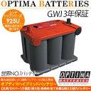 バッテリー OPTIMA オプティマ レッドトップ 925U RTU-3.7L 日本正規品 カーバッテリー 自動車
