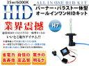 オールインワン HID キット 一体型 H7 6000K 【201809ss50】