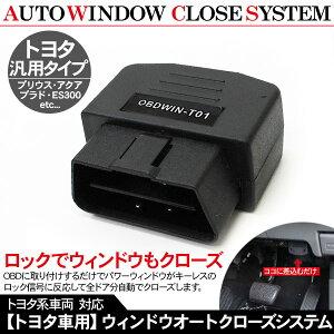 【汎用DIYパーツ】OBDパワーウィンドウオートクローズユニットトヨタ車用/キーロック連動