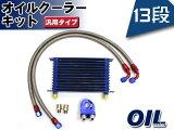 oil cooler配套元件13段/2方向三明治类型通用类型[オイルクーラーキット 13段/2方向サンドイッチタイプ 汎用タイプ]
