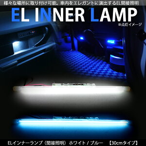 LEDルームランプ/フットランプ/間接照明12v30cmホワイト/ブルー