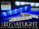 LED デイライト 常時点灯タイプ ホワイト/ブルー 12V 2個 セット 汎用